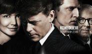 Kenedijevi, dramska serija